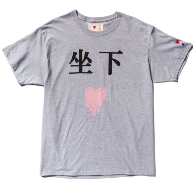 Emotionally Unavailable Sit Down Tee 灰色 坐下 陳冠希 灰