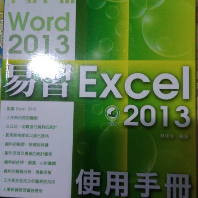 易習Excel