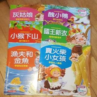 經典故事童書6本