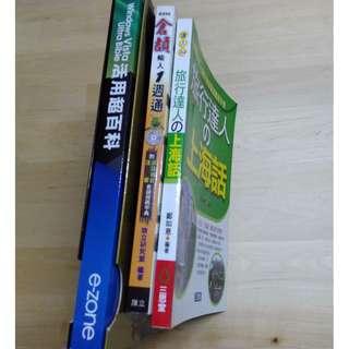 教科書(大學/中學/小學) /學生讀物/工具書 (價錢請看描述部分)
