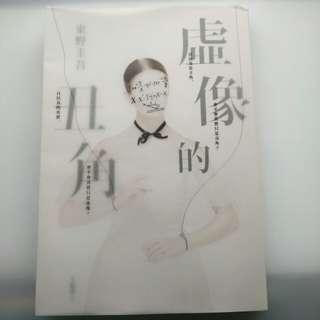 9.9成新 虛像的丑角 @東野圭吾