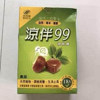 喉糖 港香蘭應用生技 涼拌99