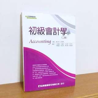 初級會計學 中文參考書 全華 謝永明 彭雅惠