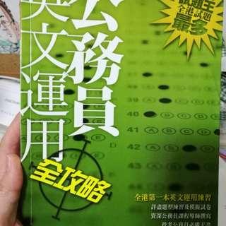 CRE 英文 練習題
