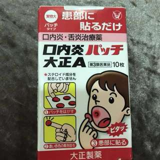 Taisho ulcer mouth patch 大正A - bought from Japan's drug store