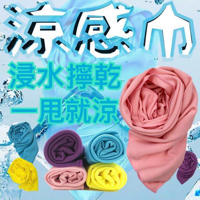 涼感巾 冰涼巾 冰肌巾 (下單未註明顏色則隨機出)