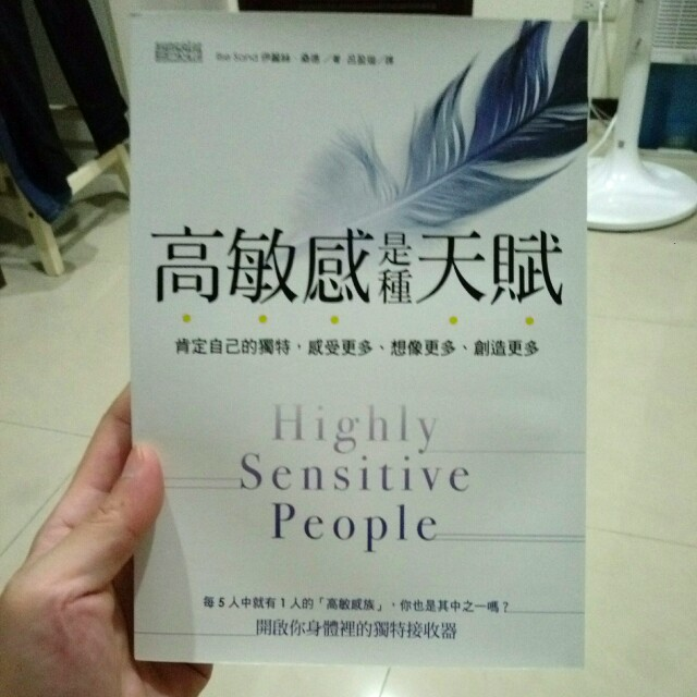 高敏感是種天賦Highly sensitive people