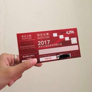 2017美安台灣領導者訓練大會*急售