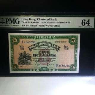 渣打1959年$5元