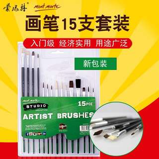 BNIP Acrylic Watercolour Brush