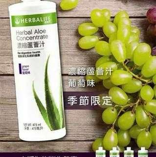 Herbalife蘆薈汁