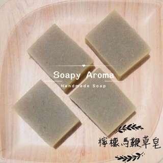 檸檬馬鞭草皂