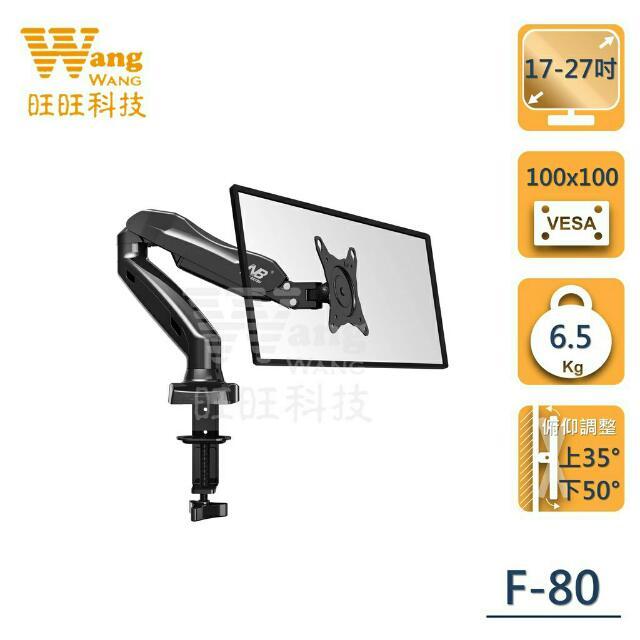 氣壓式/360度自由調節/電視電腦螢幕支架懸臂