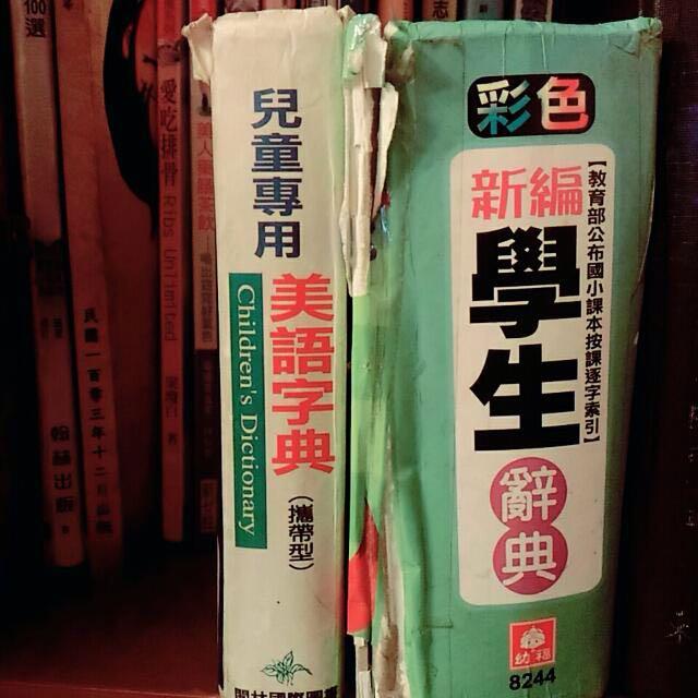 字典 國語字典 英漢字典 #十月免購物我送你