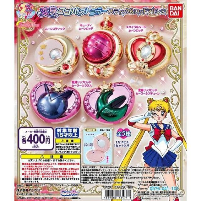 美少女戰士 月光仙子 變身器 置物盒 小鏡子