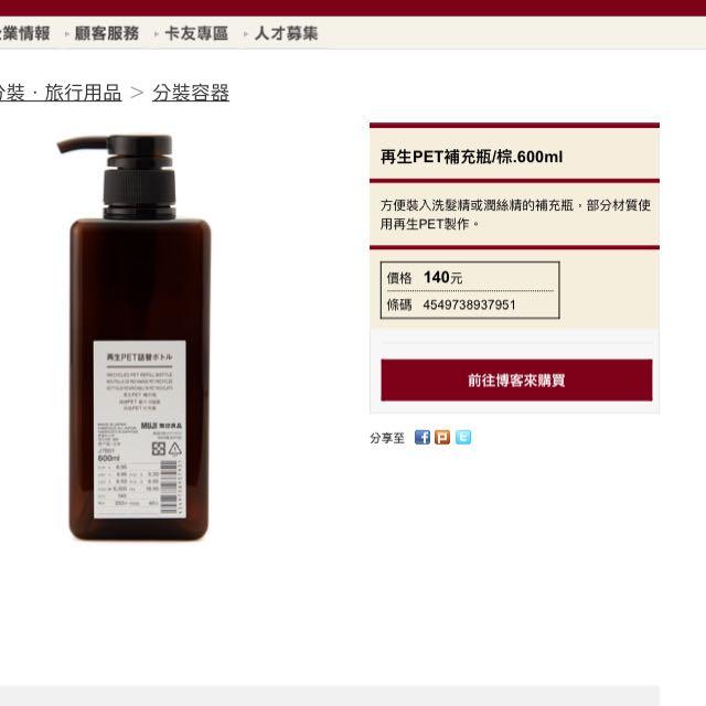 無印良品再生PET補充瓶/棕.600ml