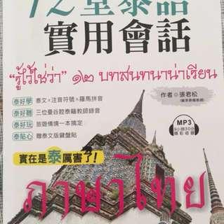 12堂泰語實用會話(附mp3)