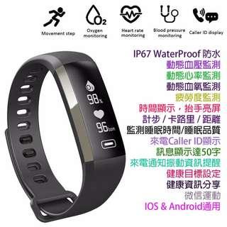Smart Watch 智能手錶 WHATSAPP / WECHAT 來電信息提醒 血壓監測/心率監測/血氧監測/計步,距離,卡路里/睡眠監測 藍芽手環 for iPhone Android