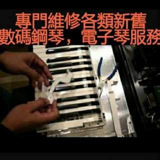 樂器維修師傅 專門維修各類新舊數碼鋼琴,電子琴  修理數碼琴 修理電子琴 零件更換 Yamaha Roland Korg Casio Kawai Maintain & fix Digital Piano
