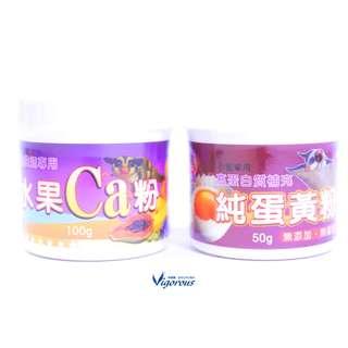 蜜袋鼯專用『蛋黃粉/水果鈣粉』50g
