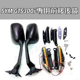 SYM GTS300i 專用前移後鏡