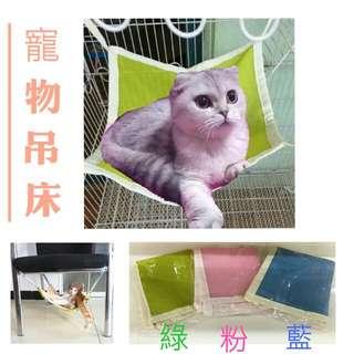 🛌寵物吊床 貓咪 小動物吊床