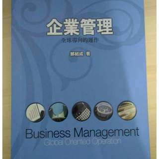 🚚 企業管理
