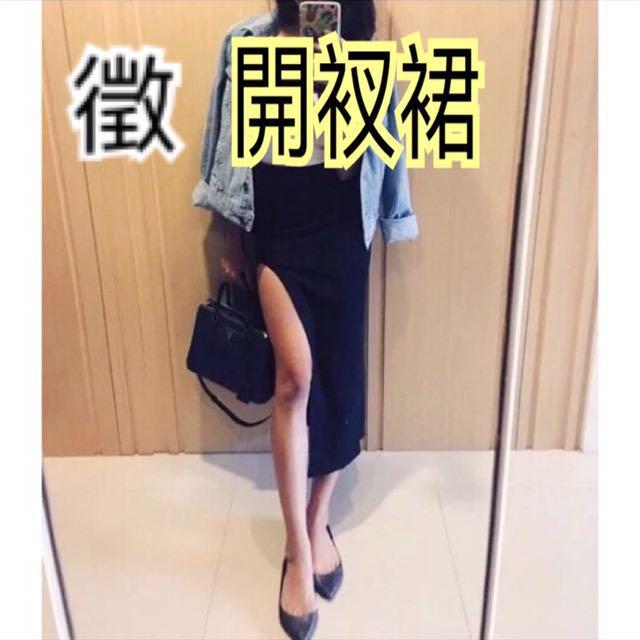 徵 開衩長裙
