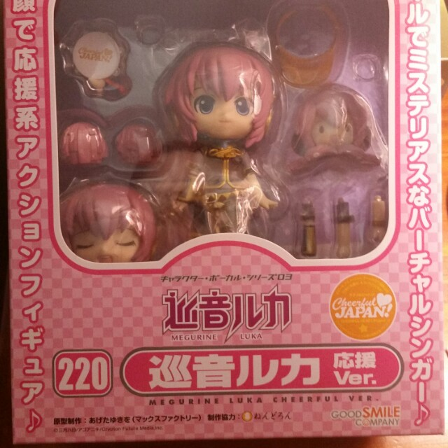Authentic Nendroid Megurine Luka *Cheerful Ver*