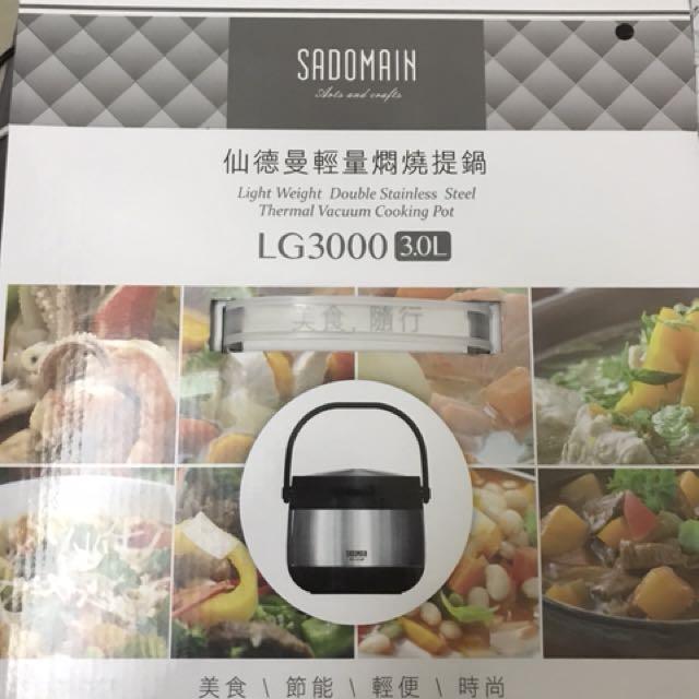 SADOMAIN 仙德曼 輕量悶燒鍋 LG3000 3L 不鏽鋼色