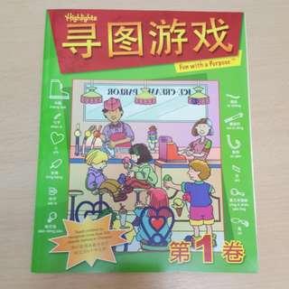新加坡書 - 尋圖游戏