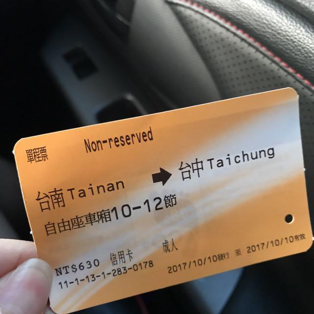 10/10台南台中高鐵票根
