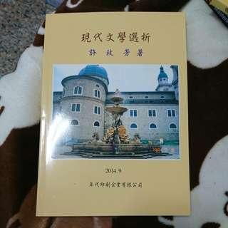 現代文學選析/許玫芳