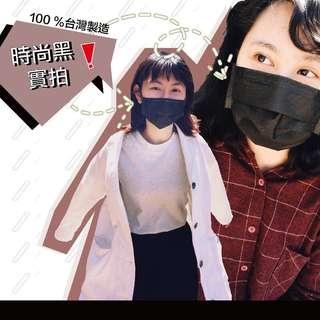「下殺折扣 🔥原價150‼️」 | 淨新台灣製造口罩:時尚黑|黑色韓星口罩 時尚單品 出門好幫手