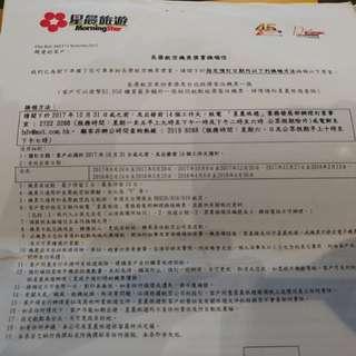長榮台北半價機票,最後一張。
