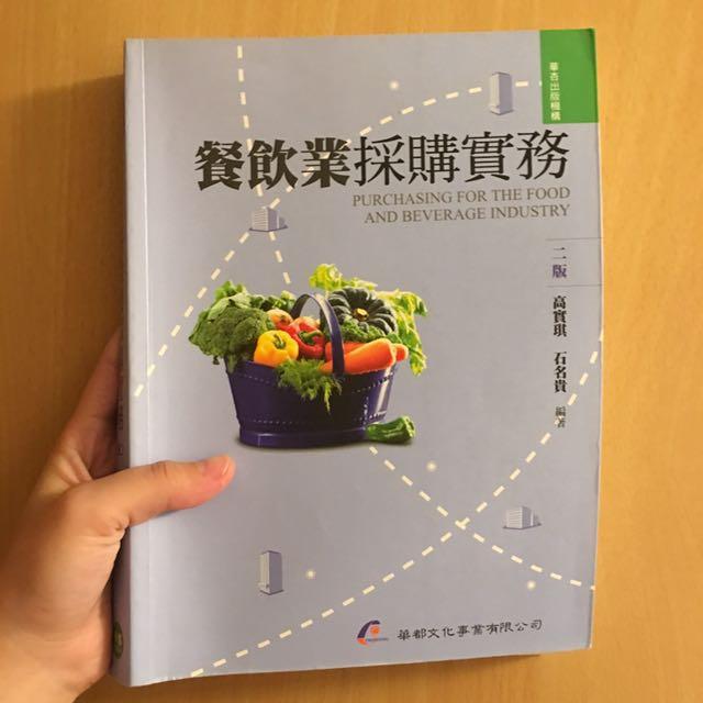 餐飲採購學書便宜賣