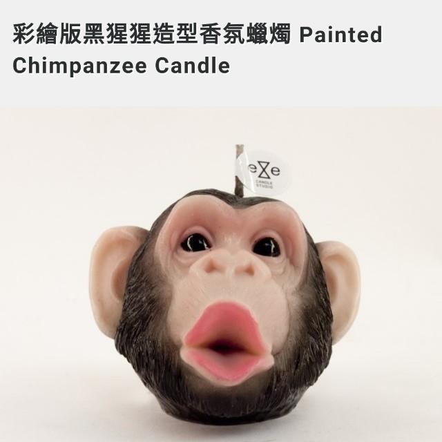 彩繪版黑猩猩造型香氛蠟燭