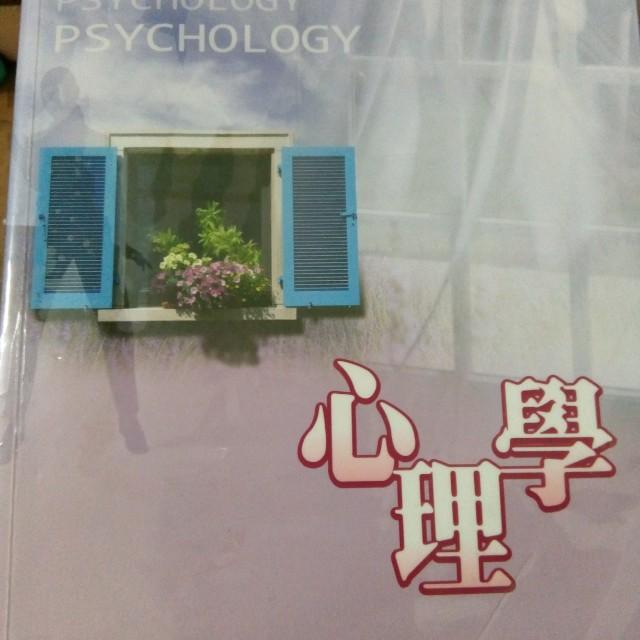 普通心理學