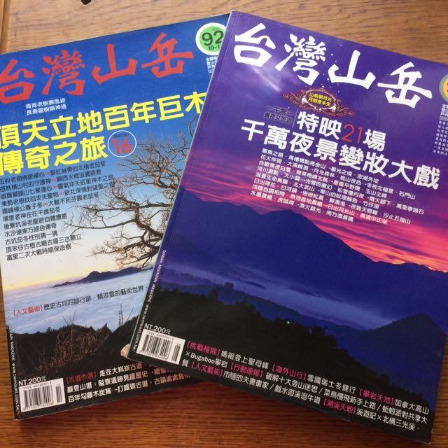 台灣山岳 雜誌二本