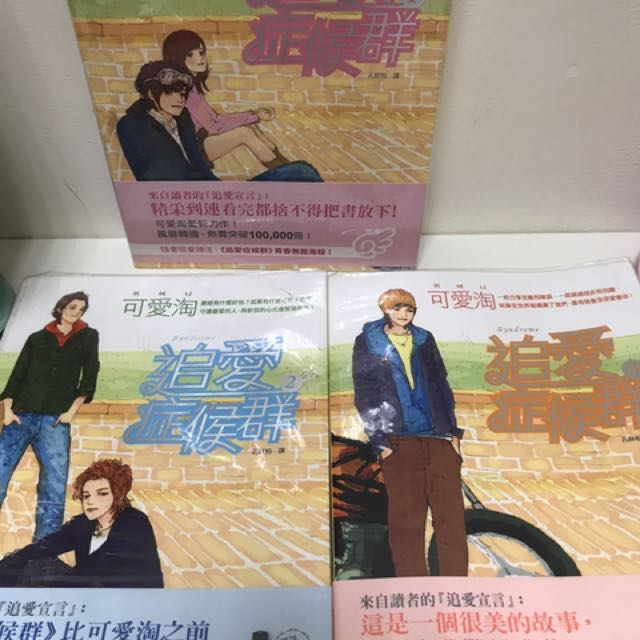 二手書 合售 追愛症候群 1-3集