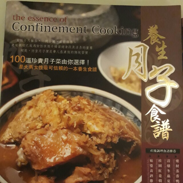 Confinement recipe books books stationery fiction on carousell forumfinder Gallery