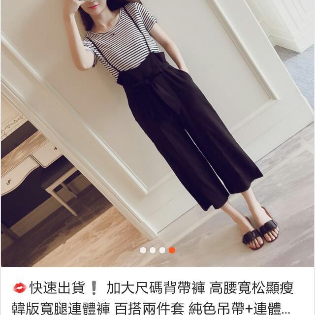 兩件式吊帶褲黑色全新XL號可可換物