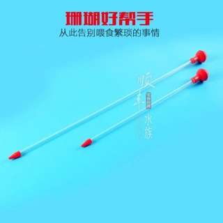 Coral Target Feeding Tube for Marine Fish Tank