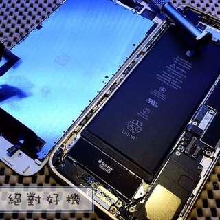 手機維修價格表