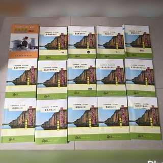 106年高普考全科-食品衛生檢驗(高元函授+書籍)