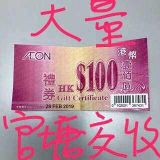 Aeon 100蚊現金卷
