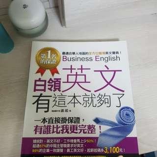 白領英文 有這本就夠了