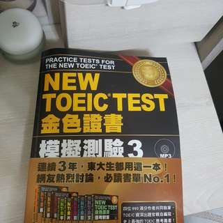 新多益黃金證書模擬測驗3