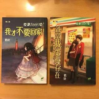 小說(1套4本)