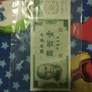 🚚 百元紙鈔,無摺痕,未使用,品相好,民國六十一年制,值得收藏。